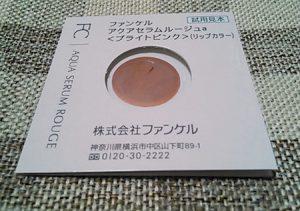fancl-sample0