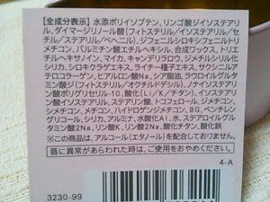 fancl-sample-seibun