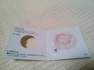 fancl-sample2