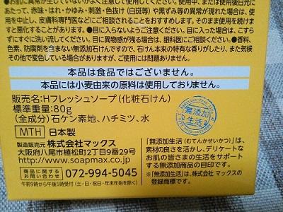 sekken-seibun5-5
